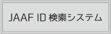 JAAF ID検索システム
