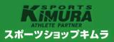 スポーツショップキムラ