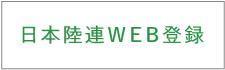 日本陸連WEB